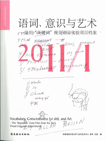 Vocabulary, Consciousness (yi shi), and Art - The 'Keywords' Case Files from Xu Tan's Visual Linguis