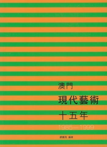 (Aomen Xiandai Yishu Shiwunian 1985-1999)