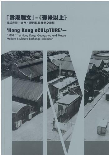 Hong Kong sCULpTURE: >1M: 1st Hong Kong, Guangzhou and Macau Modern Sculpture Exchange Exhibition