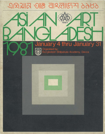 Asian Art Bangladesh 1981