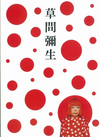 Yayoi Kusama: Eternity of Eternal Eternity