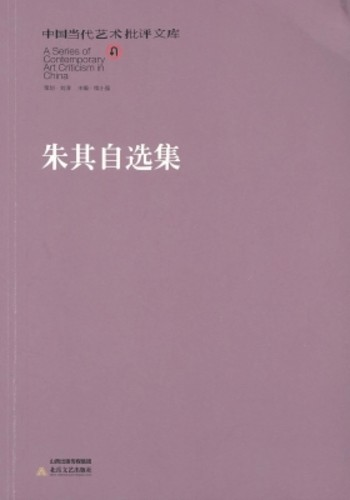 (Selected Essays by Zhu Qi)