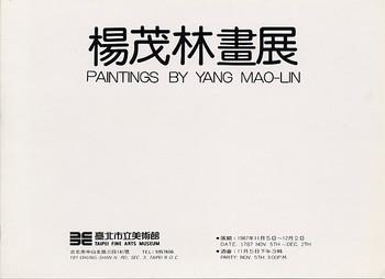 Paintings by Yang Mao-Lin