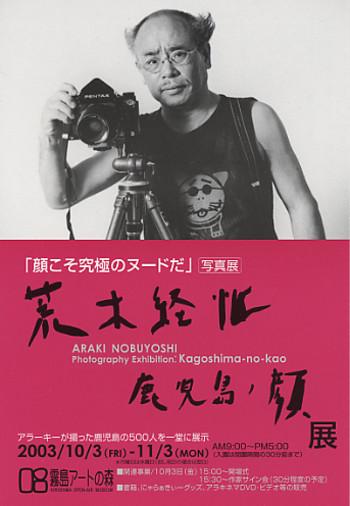 ARAKI NOBUYOSHI - Photography Exhibition: Kagoshima-no-kao