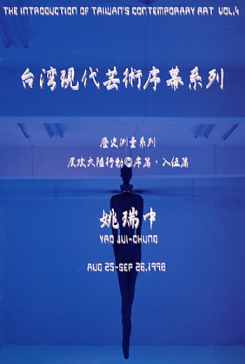 The Introduction of Taiwan Contemporary Art Vol.4: Jui-Chung YAO