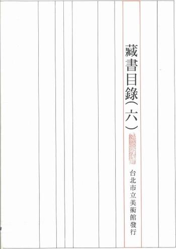 Taipei Fine Arts Museum Books Catalogue 6