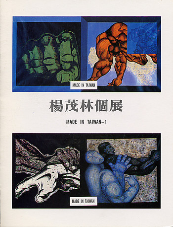 Yang Mao-Lin: Made in Taiwan-I