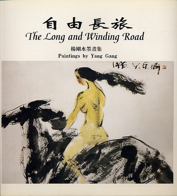 The Long and Winding Road: Paintings by Yang Gang