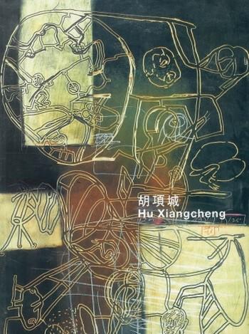 Hu Xiangcheng