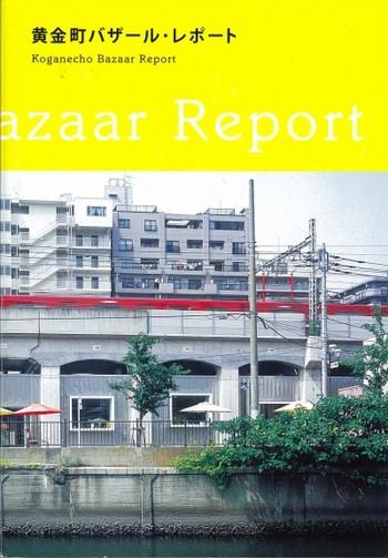 Koganecho Bazaar Report