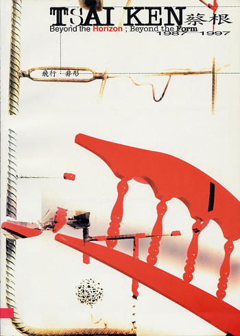 Tsai Ken/ Beyond the Horizon; Beyond the Form 1987-1997