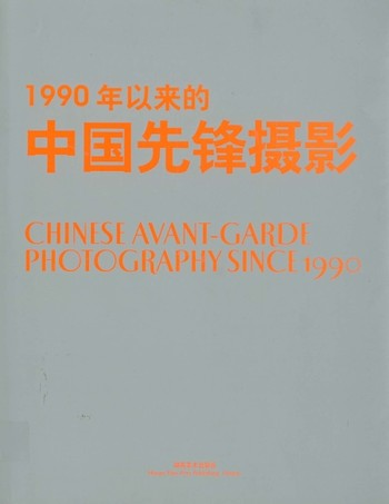 Chinese Avant-Garde Photography Since 1990