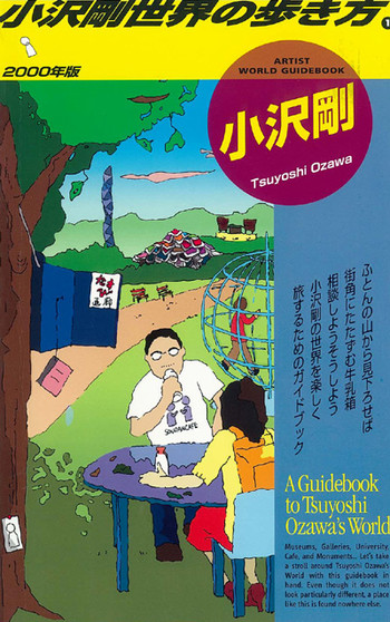A Guidebook to Tsuyoshi Ozawa's World