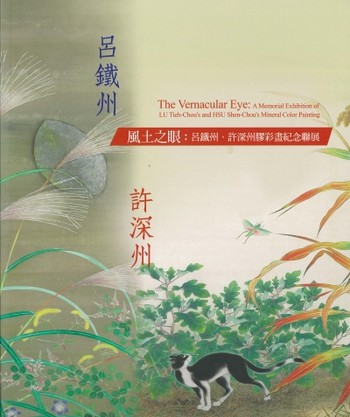 The Vernacular Eye: A Memorial Exhibition of LU Tieh-Chou's and HSU Shen-Chou's Mineral Color Painti