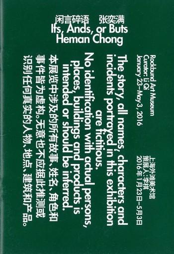 Heman Chong: Ifs, Ands, or Buts