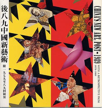 China's New Art, Post-1989