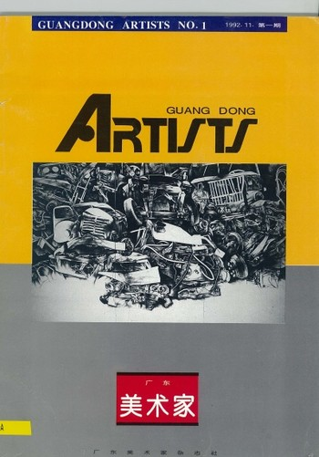 Guang Dong Artists (All holdings in AAA)
