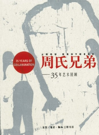 Zhou Brothers: 35 Years of Collaboration