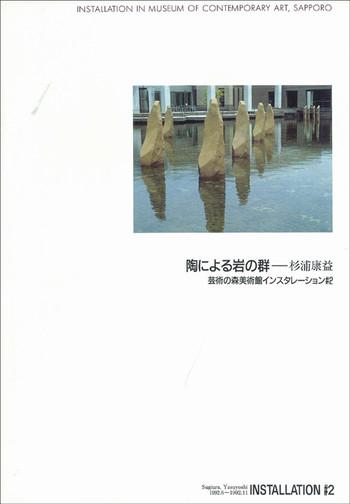 Sugiura, Yasuyoshi: Installation #2