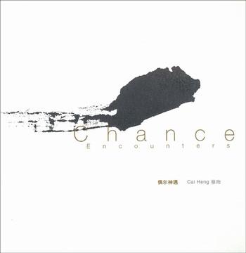 Cai Heng: Chance Encounters