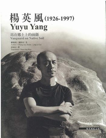 Yuyu Yang (1926-1997): vanguard on native soil
