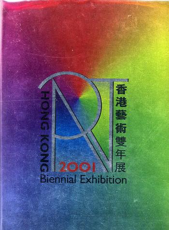 Hong Kong Art Biennial Exhibition 2001 (2)