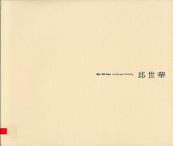 Qiu Shi-hua: Landscape Painting