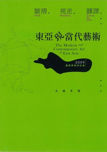 Fold, Parallax, Translation: The Modern and Contemporary Art of East Asia 2009