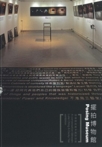 Posing Museum: A Conversation Between Luke Ching & Ducky Tse Exhibition