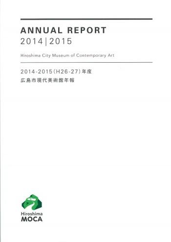 Hiroshima City Museum of Contemporary Art Annual Report 2014 | 2015