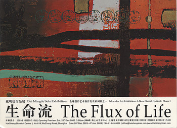 The Flux of Life: Dai Mingde Solo Exhibition
