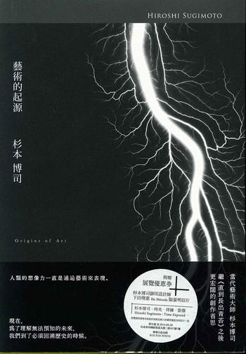 Hisohi Sugimoto: Origins of Art