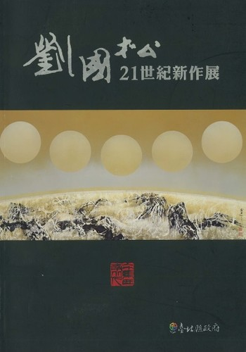 (Liu Kuo-sung: New works in the 21st Century)