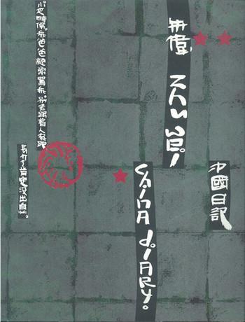 Zhu Wei: China Diary