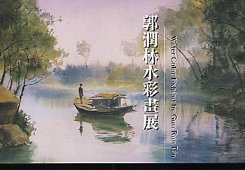 Water Color Exhibit by Guo Run Lin