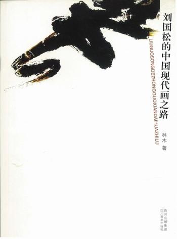 (The Path of Liu Kuosung's Modern Chinese Painting)