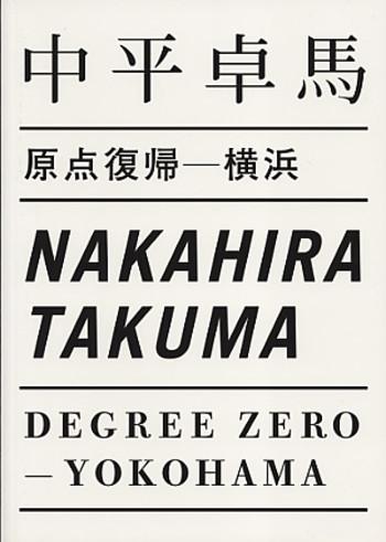 Nakahira Takuma: Degree Zero - Yokohama