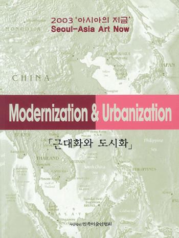 2003 Seoul-Asia Art Now: Modernization & Urbanization