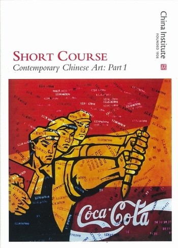 Short Course: Contemporary Chinese Art: Part 1