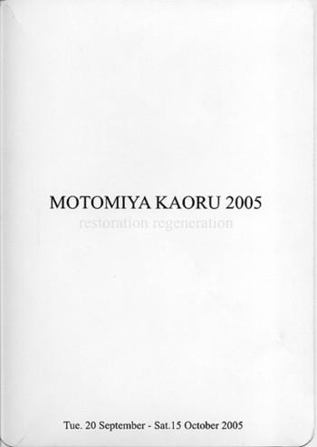 Motomiya Kaoru 2005