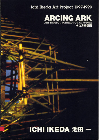 Arcing Ark: Art Project Pointed to the Future: Ichi Ikeda Art Project 1997-1999