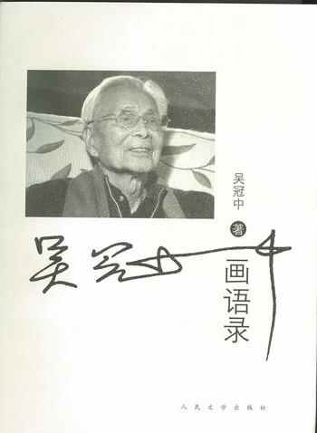 (Selected Writings by Wu Guanzhong)