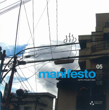 manifesto: Beppu Project 2005