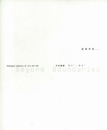 Beyond Boundaries: Shanghai Gallery of Art 04'- 05'
