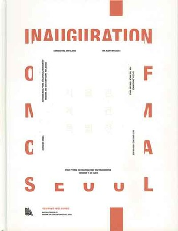 Inauguration of MMCA Seoul