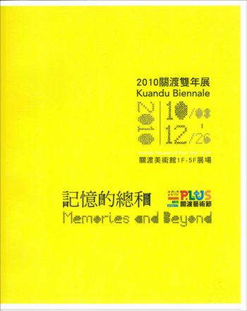 2010 Kuandu Biennale: Memories and Beyond