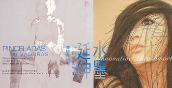 Innovative Brushwork: Experimental Paintings from the Sichuan Fine Arts Institute