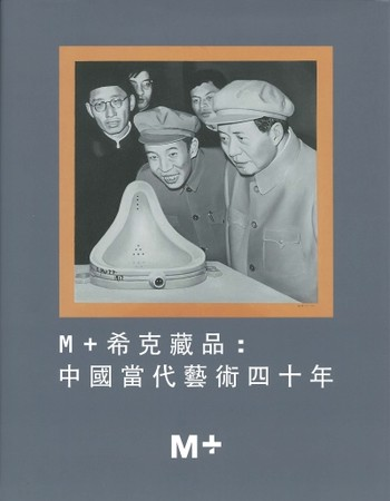 (M+ Sigg Collection: Four Decades of Chinese Contemporary Art) (Traditional Chinese)