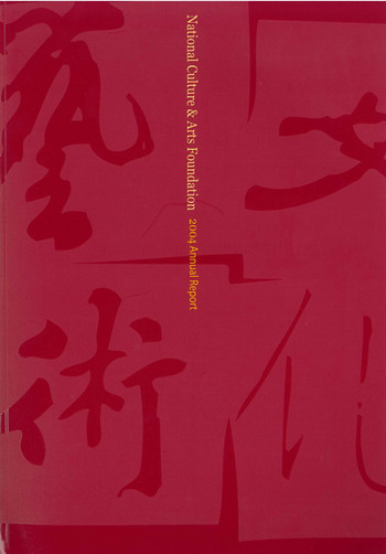 National Culture and Arts Foundation: 2004 Annual Report