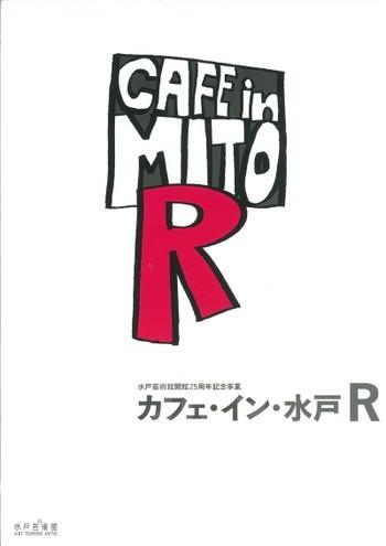 Cafe in Mito R/ Re MITO 100